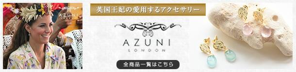 英国王妃愛用のアクセサリー AZUNI LONDON 一覧はこちら