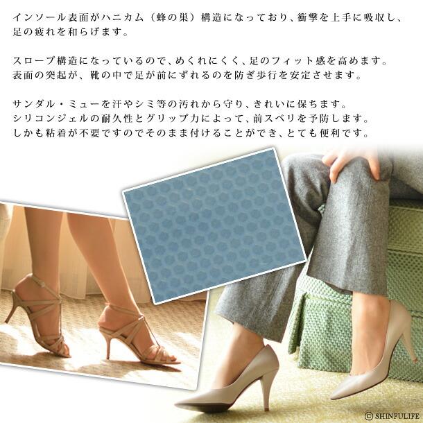 インソール表面がハニカム(蜂の巣)構造になっており、衝撃を上手に吸収し、足の疲れを和らげます。スロープ構造になっているので、めくれにくく、足のフィット感を高めます。表面の突起が、靴の中で足が前にずれるのを防ぎ歩行を安定させます。サンダル・ミューを汗やシミ等の汚れから守り、きれいに保ちます。シリコンジェルの耐久性とグリップ力によって、前スベリを予防します。しかも粘着が不要ですのでそのまま付けることができ、とても便利です。