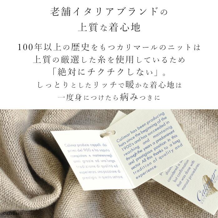 カリマールのニットカーディガンは上質の糸を厳選して使っているので、敏感肌の方でもちくちくしません。自宅で手洗いできます。