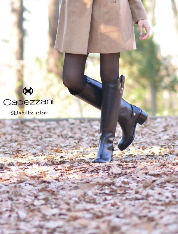「非の打ちどころのないレザー」と称賛された、イタリアブランド「Capezzani」カペッツアーニ レザー ジョッキーブーツ/乗馬ブーツ/ロングブーツ/バックファスナー/本革/ローヒール/美脚/黒/ブラック/キャメル/インポート/ブランド/レディース/靴/ モデル写真 黒・ブラック