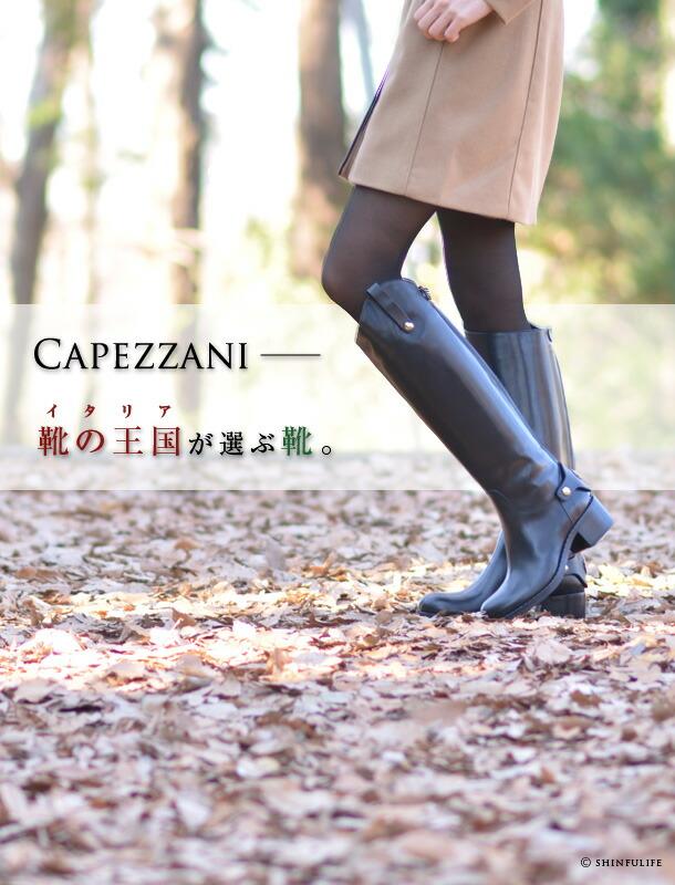 「非の打ちどころのないレザー」と称賛された、イタリアブランド「Capezzani」カペッツアーニ レザー ジョッキーブーツ/乗馬ブーツ/ロングブーツ/バックファスナー/本革/ローヒール/美脚/黒/ブラック/キャメル/インポート/ブランド/レディース/靴/