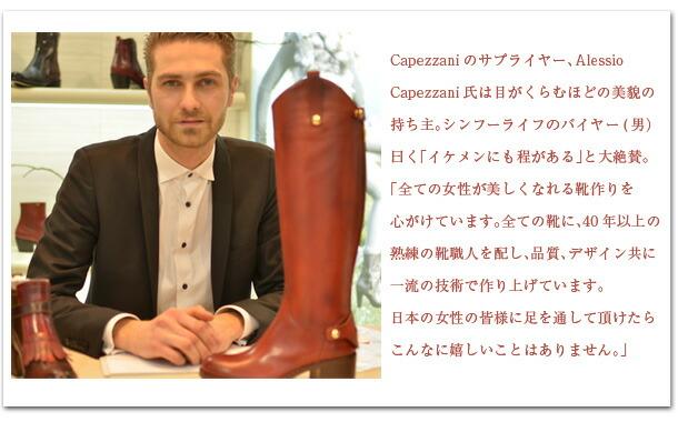 apezzaniのサプライヤー、Alessio Capezzani氏は目がくらむほどの美貌の持ち主。シンフーライフのバイヤー(男)曰く「イケメンにも程がある」と大絶賛。「全ての女性が美しくなれる靴作りを心がけています。全ての靴に、40年以上の熟練の靴職人を配し、品質、デザイン共に一流の技術で作り上げています。日本の女性の皆様に足を通して頂けたらこんなに嬉しいことはありません。」
