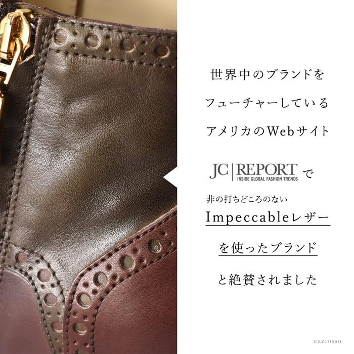 世界中のブランドやディレクターをフューチャーしているアメリカのウェブサイト「JC Report」において、「Impeccable(非の打ちどころのない)レザーを使ったイタリアのブランド」と絶賛されました。