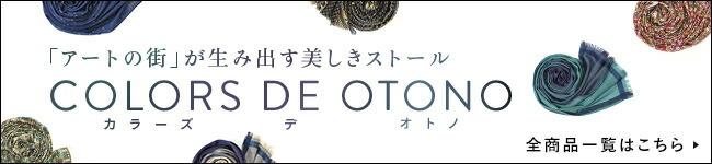 COLORS DE OTONO(カラーズデオトノ)全商品一覧はコチラ