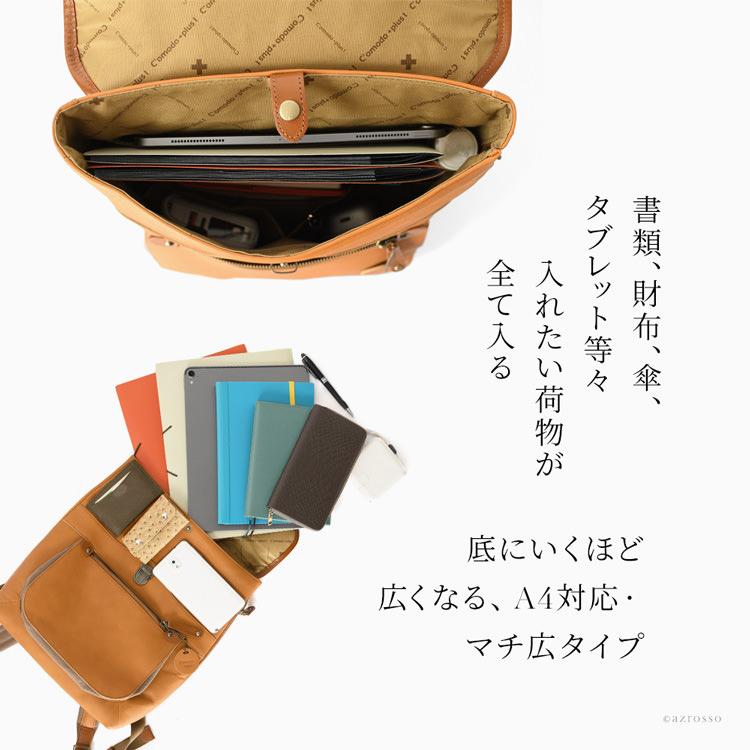 [C'omodo+plust(コモドプラスト)] 本革ディップ・デイパック(A4サイズ対応) リュックサック バックパック レザー メンズ 日本製 サイズ