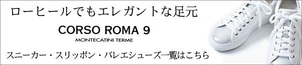 CORSO ROMA 9(コルソローマ9)の一覧はコチラ