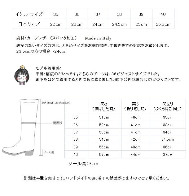 コルソローマ9 ローヒール本革ニーハイブーツ サイズ・詳細