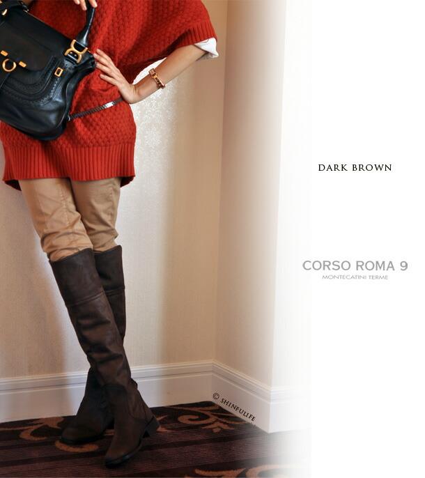 コルソローマ9 ローヒール本革ニーハイブーツ モデル写真 ダークブラウン