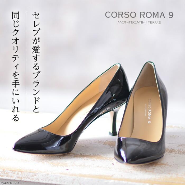 CORSO ROMA 9 コルソローマ 9 イタリア 製 エナメル パンプス ヒール ハイヒール フォーマル ポインテッドトゥ 痛くない レザー レディース 本革 通勤用 疲れにくい フォーマルパンプス 靴 大人 おしゃれ きれいめ ヒールパンプス 30代 40代 ブラック ベージュ