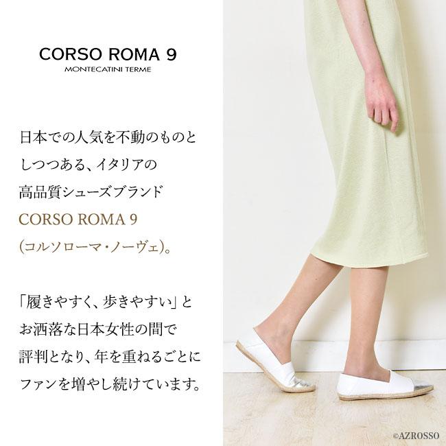 イタリアブランドでありながら日本の女性の好みとトレンドを意識した靴作りを常に提案しているコルソローマ9(コルソローマ ノーヴェ)「履きやすく、歩きやすい」とお洒落な日本女性の間で評判となり、年を重ねるごとにファンを増やし続けています。