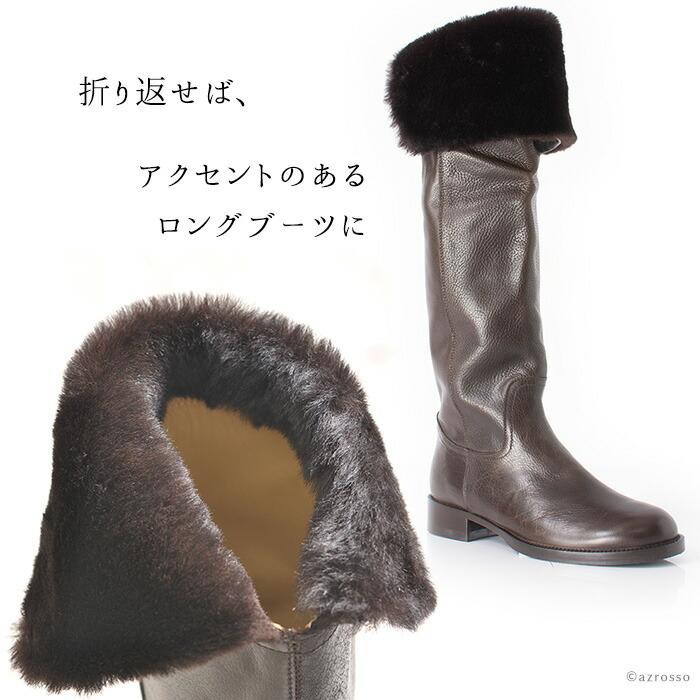 ひざ部分の裏にはたっぷりと豪華なリアルムートンが。ひざ掛けをかけたくなるほど寒い冬の日もこのブーツなら暖か。ストレートに履けばクールに。折り返せば、華やかなスタイルにと、その日の気分や、ファッション、または、お天気などに合わせてスタイルをお選びいただけます。やや細身のブーツですが、ブーツの内側、中ほどの位置からジッパーが付いていますので、脱ぎ履きの際、足首周りが広くなり簡単に脱ぐことができます。