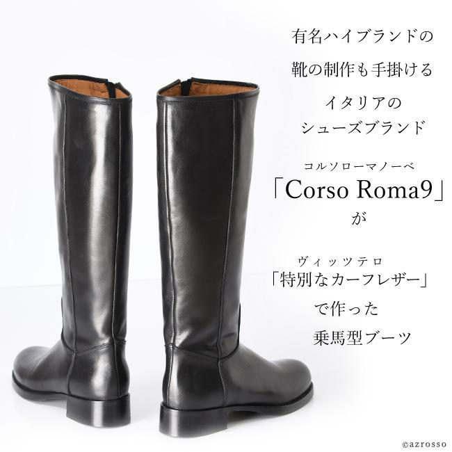 数々のスーパーブランドの靴製作を請け負ってきたイタリア・フィレンツェのシューズブランド コルソローマノーベ Corso Roma9から都会的なスタイルが良く似合う、乗馬型ブーツ 3.5cmヒール をご紹介です。艶やかに美しく、見るからに柔らかな革はヴィッテロと呼ばれる子牛のレザー。成牛に比べ、キズが少なく、きめが細やかで、滑らか。革本来の表情を楽しめる、大変に美しい、上位にランク付けされる高級レザーです。その上級のレザーをコルソローマ9の確かな技術を持ったイタリア職人が、一足一足ハンドメイドしています。
