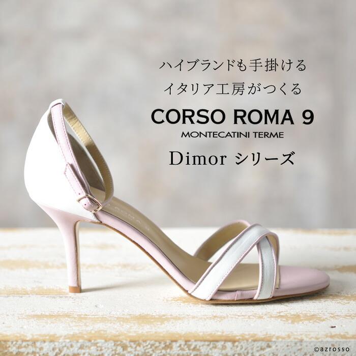 CORSO ROMA 9 コルソローマ 9  レザー ヒールサンダル バイカラー 7cm ホワイト ハラコ 華奢 コルソローマノーヴェ 取扱店舗