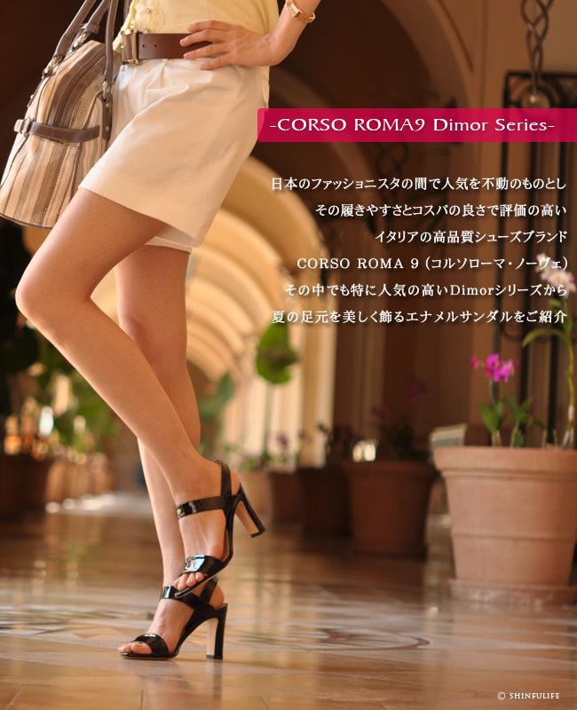 日本のファッショニスタの間で人気を不動のものとしその履きやすさとコスパの良さで評価の高いイタリアの高品質シューズブランドCORSO ROMA 9 (コルソローマ・ノーヴェ) 。その中でも特に人気の高いDimorシリーズから、人気のエナメルパンプスがシンフーライフに再入荷。