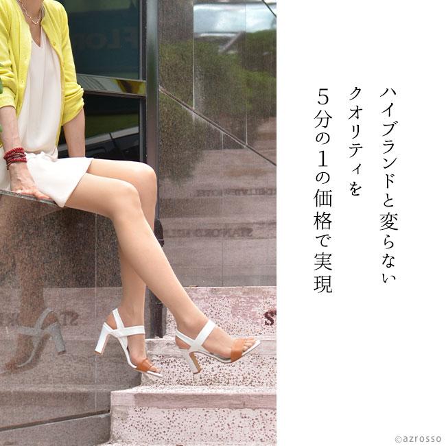 Dimor シリーズのサンダルは、アメリカの富裕層を対象に行った「好きな靴のブランド」女性部門堂々の第1位に輝く、「クリスチャン・ルブタン」と同じファクトリーで作られています。ルブタンが依頼しているイタリアの靴工房の職人たちが本国イタリア向けに製作を行ったもの。にも関わらず、価格はルブタンの靴の約4分の1とお求めやすいお値段。デザイナーの名が付いてしまうとなかなか手の届きにくい価格に変身する上質サンダルが、リーズナブルに手に入るのはイタリアのファクトリーブランドの最大の魅力。お手頃価格で入手できるので、デイリーユースからフォーマルまで幅広く気軽に使え、コストパフォーマンス抜群です。