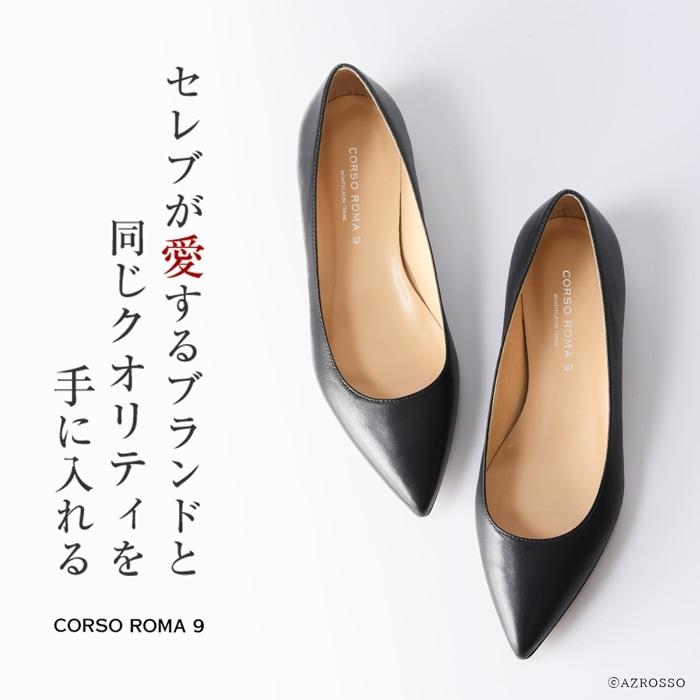 コルソローマ 9 CORSO ROMA 9 ポインテッドトゥ フラットシューズ