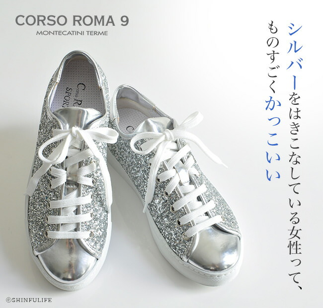 【楽天市場】レザー グリッター スニーカー シルバー レディース ローカット イタリア製 コルソローマ9 Corso