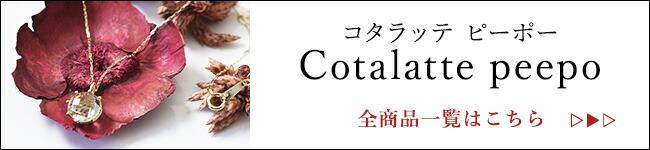 cotalatte peepo商品一覧ページへ