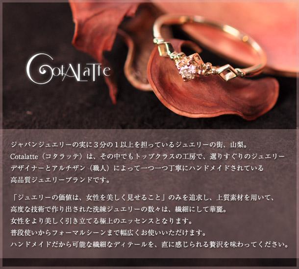 Cotalatte(コタラッテ)ブランド説明