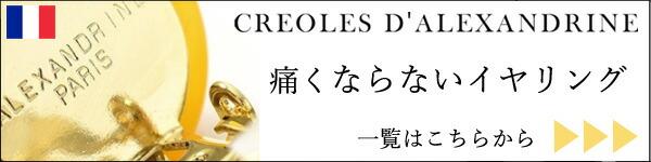 上質クチュールジュエリー【CREOLES D'ALEXANDRINE】クレオール
