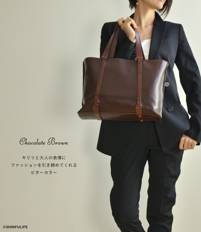 日本製 A4対応のレディーストートバッグ  モデル写真 チョコブラウン