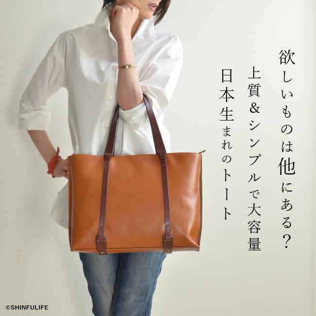 日本製 A4対応のレディーストートバッグ
