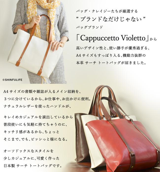 """バッグ・クレイジーたちが厳選する""""ブランドなだけじゃない""""バッグブランド「Cappuccetto Violetto」から高いデザイン性と、使い勝手が優秀過ぎる、機動力抜群の本革 サーチ トートバッグが届きました。A4サイズの書類や雑誌が入るメイン収納を、3つに分けているから、お仕事や、お出かけに便利。ナチュラルレザーを使ったハンドルが、キレイめカジュアルを演出しているから普段使いにも気軽に持てちゃうのに、キッチリ感があるから、ちょっとそこまで、でも、ピッシっと様になる。オーソドックスなスタイルを少しカジュアルに、可愛く作った日本製 サーチ トートバッグです。"""