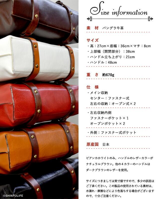 日本製 A4対応のレディーストートバッグ  詳細
