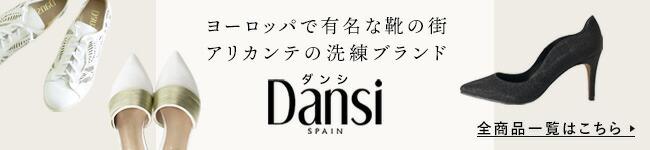 Dansi(ダンシ)の全商品一覧はコチラ