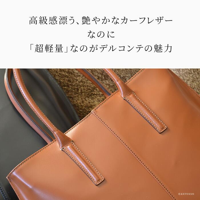 本革にもかかわらず、軽量仕様を実現したリッチ感漂うトートバッグ。ビジネスに必要な書類がきちんと入るのに、すっきり上品に見える。しかも、超軽量。 女性にとって、バッグの重さは選ぶときのポイントにもなるもの。重さを重視するとデザインや素材に妥協がはいって、軽量なナイロンや合成皮革を選んだりしたこともあるのではないでしょうか?これまで、クオリティをあきらめ、軽いバッグを選択していた方、デザインやブランド重視の重めバッグで我慢していた方に、デルコンテのバックは非常におすすめできる逸品です。