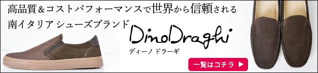 優れたコストパフォーマンスと高品質で信頼されるブランド ディーノ・ドラギ(Dino Draghi)の全商品一覧
