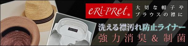 大切な帽子やブラウスの襟に、洗える襟汚れ防止ライナー「eRi-PRet(エリプリ)」