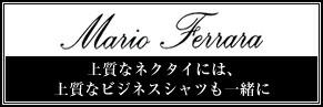 マリオフェラーラのシャツ一覧はコチラ