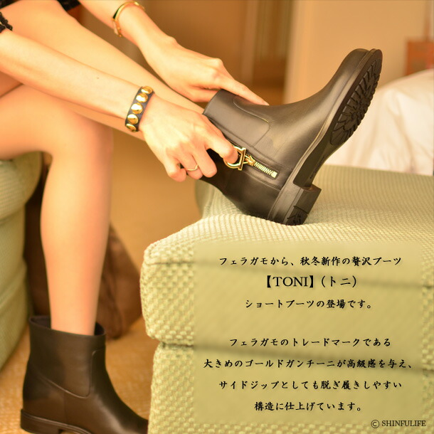 フェラガモから、秋冬新作の贅沢ブーツ【TONI】(トニ)ショートブーツの登場です。フェラガモのトレードマークである、大きめゴールドガンチーニが高級感を与え、サイドジップとしても脱ぎ履きしやすい構造に仕上げています。