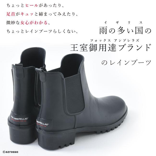 フォックスアンブレラ サイドゴア レインブーツ イギリス王室御用達ブランド(Fox umbrellas)が作るスマートで軽いお洒落な長靴/ラバー/ショート/アンクル/レディース/日本製/防水/
