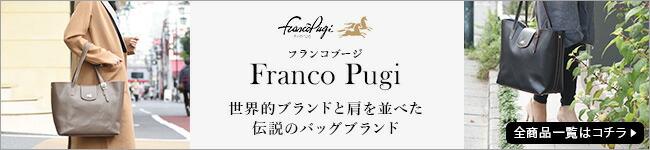 フランコプージのバッグ一覧はコチラ
