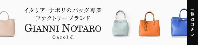 GIANNI NOTARO(ジャンニノターロ)のバッグ一覧はコチラ