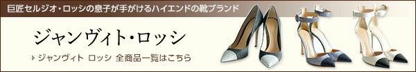 ジャンヴィトロッシの靴全商品一覧はコチラ