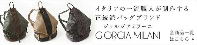 GIORGIA MILANIの全商品一覧はこちら
