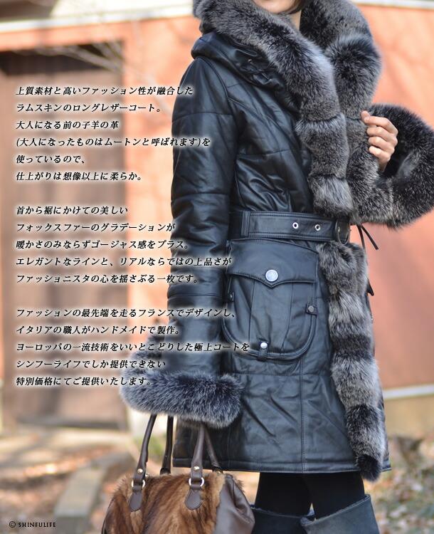 上質素材と高いファッション性が融合したラムレザーのロングレザーコート。大人になる前の子羊の革(大人になったものはムートンと呼ばれます)を使っているので、仕上がりは想像以上に柔らか。首から裾にかけての美しいフォックスファーのグラデーションが暖かさのみならずゴージャス感をプラス。エレガントなラインと、リアルならではの上品さがファッショニスタの心を揺さぶる一枚です。