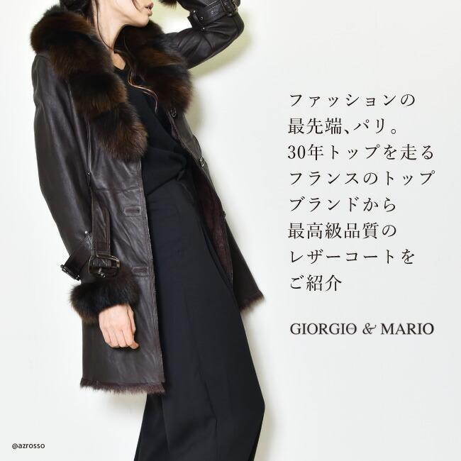 常に最先端のファッションが集うフランスにおいて圧倒的な知名度を誇るファー&レザーブランドGIORGIO(ジョルジオ)のゴートレザー×フォックスファーコート
