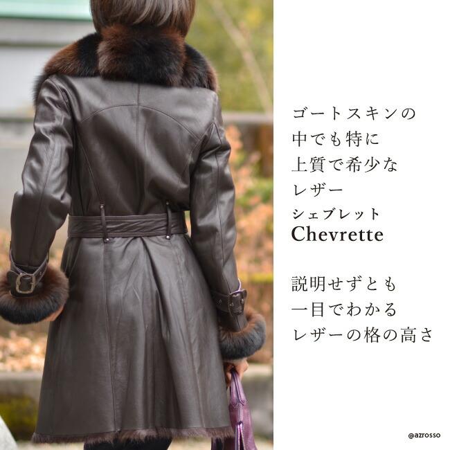 Chevrette(シェブレット)とは、若い山羊のこと。ゴートスキンのなかでも特に上質な素材です。なめらかな質感と柔らかな肌触りが、見た目の高級感に加え、ひとたび身にまとえば、たちまち心も優雅な気分にさせてくれます。襟元と袖口にあしらわれたフォックスファーは美しいグラデーション仕様。本物ならではの暖かさと品のあるゴージャス感がファッショニスタの心を揺さぶる極上ロングコート。シンフーライフでしか提供できない特別価格にてご提供いたします。