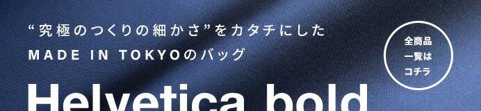 Helvetica bold一覧はコチラ