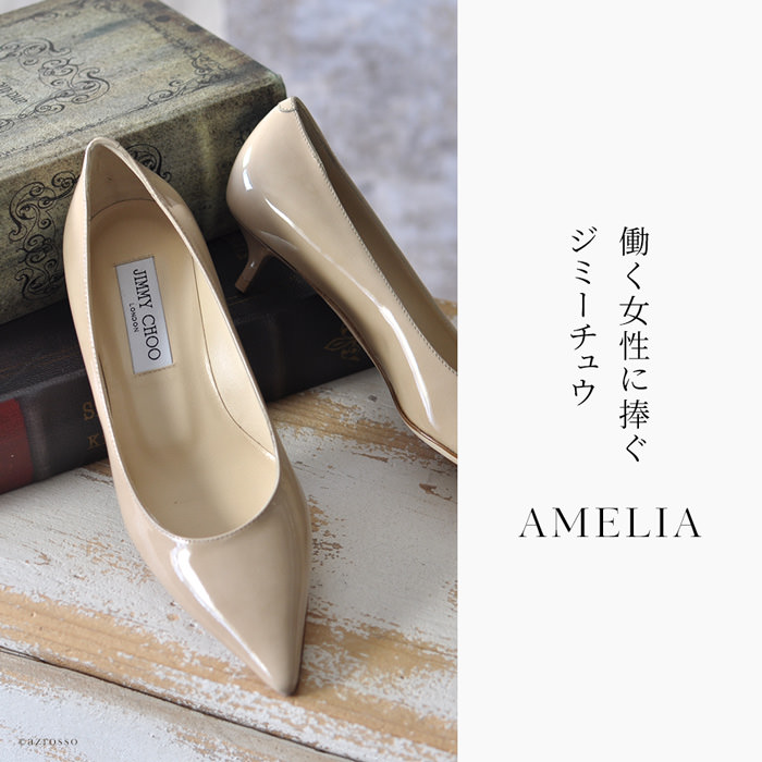 働く女性の為の「CHOO 24:7」(トゥエンティーフォー)シリーズ  靴への熱いこだわりを叶えてくれるジミーチュウのパーフェクトシリーズ、「CHOO 24:7」からデイリーにもビジネスにもヘビロテ必須のヒールパンプスが届きました。