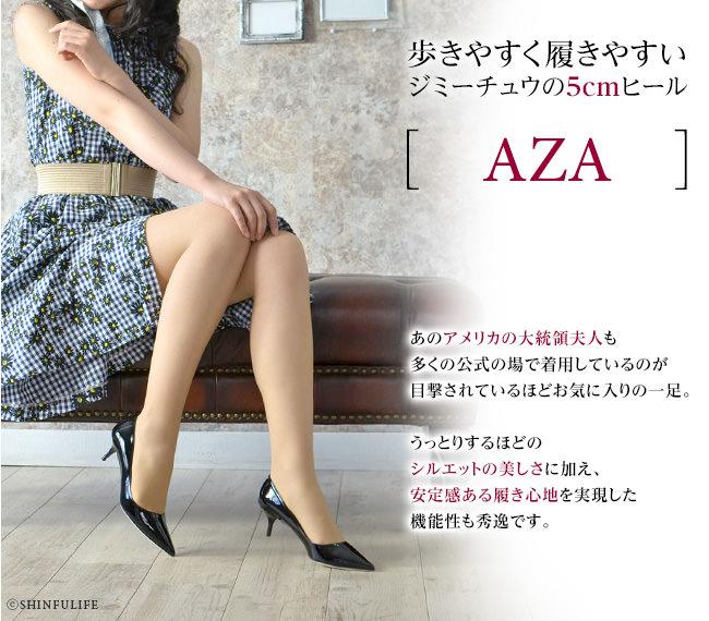 歩きやすく履きやすいジミーチュウの5cmヒール「AZA」 あのアメリカの大統領夫人も多くの公式の場で着用しているのが目撃されているほどお気に入りの一足。うっとりするほどのシルエットの美しさに加え、安定感ある履き心地を実現した機能性も秀逸です。