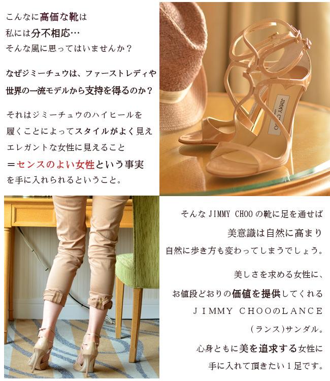 こんなに高価な靴は私には分不相応…そんな風に思ってはいませんか?なぜジミーチュウは、ファーストレディや世界の一流モデルから支持を得るのか?それはジミーチュウのハイヒールを履くことによってスタイルがよく見えエレガントな女性に見えること=センスのよい女性という事実を手に入れられるということ。