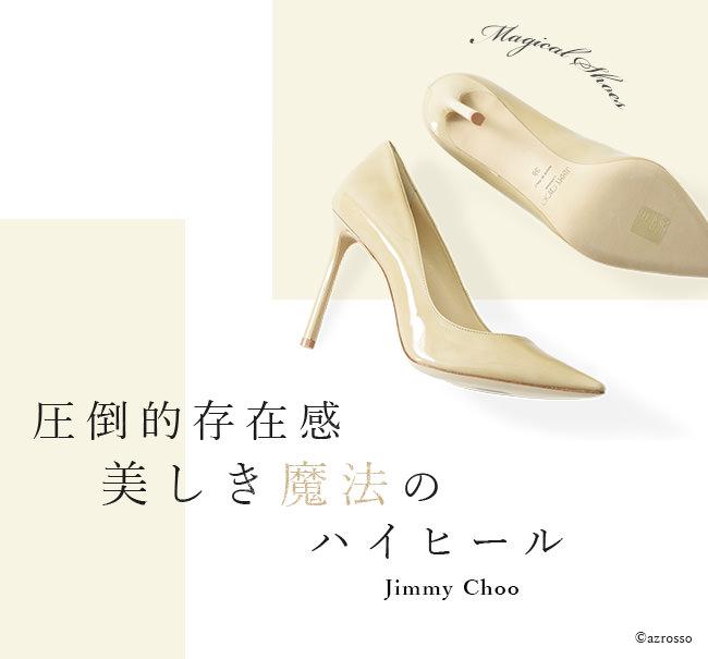 JIMMY CHOO(ジミーチュウ)のクラシックパンプス