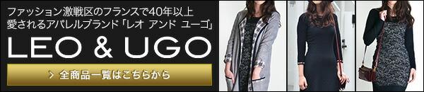 LEO & UGO(レオ アンド ユーゴ/レオ ギィ LEO GUY)全商品一覧はコチラ