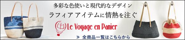 Le Voyage en Panier‐ル ボヤージュ エン パニエ‐全商品一覧