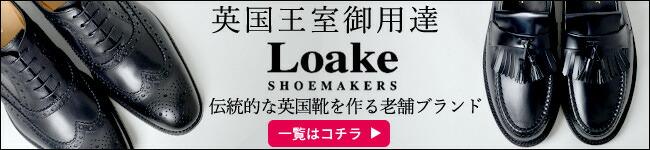 イギリス王室御用達ブランド ローク(Loake)の全商品一覧